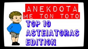 anekdota-me-ton-toto-asteiatoras