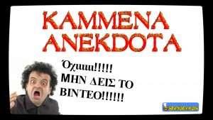 kammena-anekdota-asteiatoras