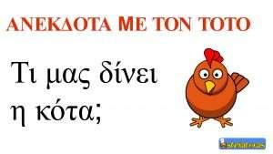 anekdota-me-ton-toto-kota