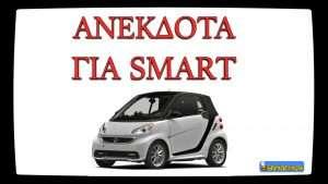smart-anekdota