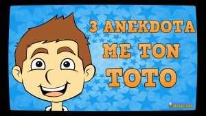 anekdota-me-ton-toto-3