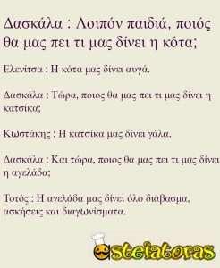 anekdota-me-ton-toto-poly-gelio