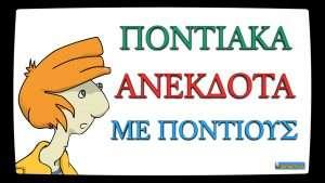 anekdota-me-pontious-pontiaka