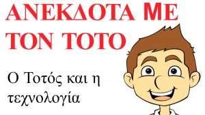 anekdota-me-ton-toto-texnologia