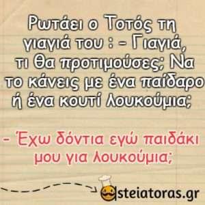 anekdota-totos
