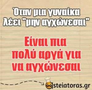 mia-gynaika