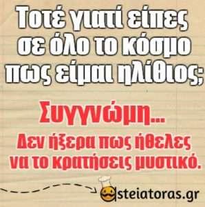totos-anekdoto