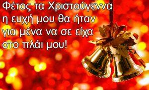 ευχες για χριστουγεννα στιχακια