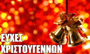 ευχες για χριστουγεννα