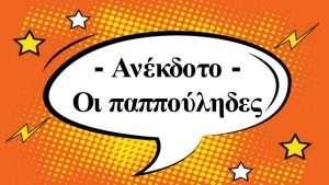 ΑΝΕΚΔΟΤΟ - Οι παππουληδες