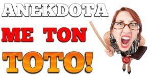 Ανέκδοτα με τον Τοτό! Απίστευτα και όμως ελληνικά!