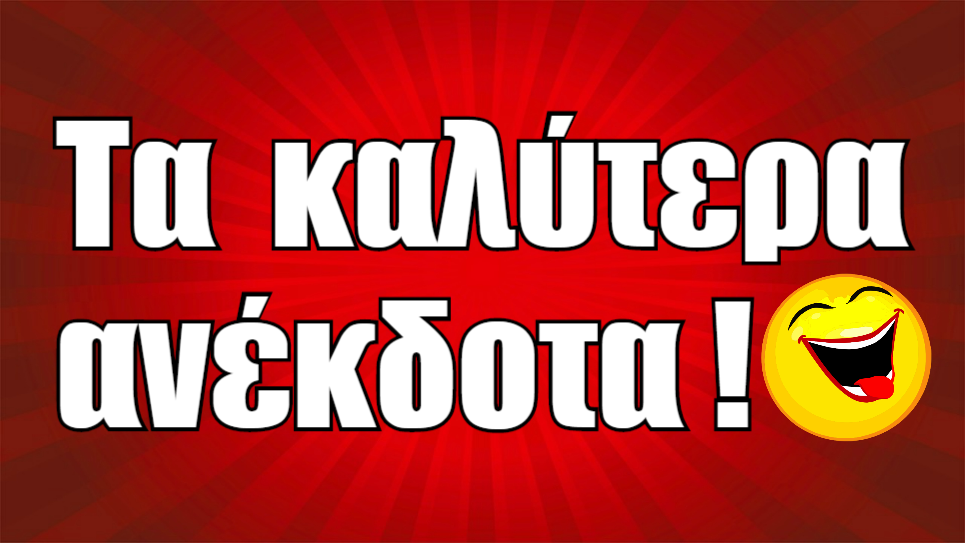 eadef7599670 ΑΝΕΚΔΟΤΑ ΓΙΑ ΠΟΛΥ ΓΕΛΙΟ - Asteiatoras