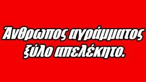 παροιμιες ελληνικες
