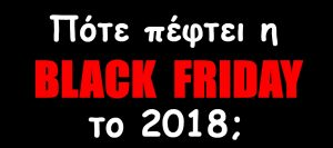 black friday greece 2018