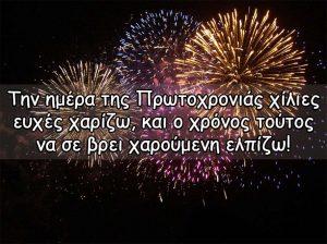 ευχές πρωτοχρονιάς