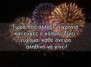 ευχες για πρωτοχρονιά