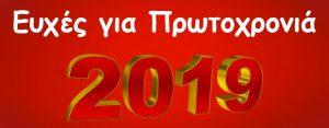 ευχες πρωτοχρονιας 2019