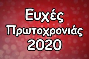 ευχες πρωτοχρονιας 2020