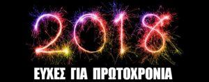 ευχες πρωτοχρονιας
