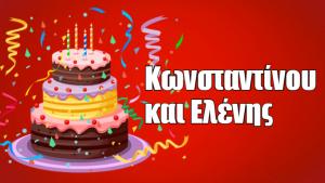 ευχες για γιορτη κωνσταντινου και ελενης