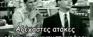 αξεχαστες ατακες ελληνικου κινηματογραφου