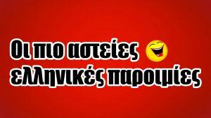 Οι πιο αστείες ελληνικές παροιμίες