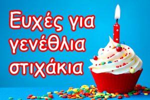 Στιχάκια ευχές για γενέθλια