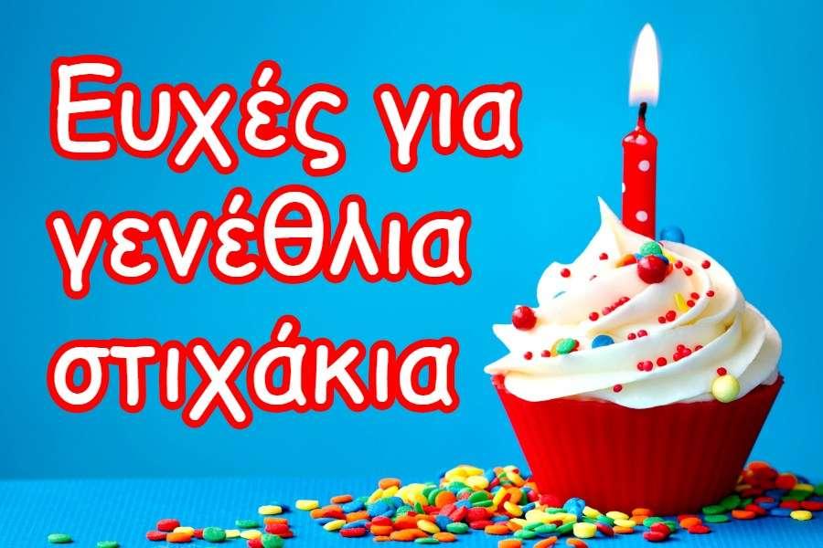 Στιχάκια ευχές για γενέθλια  e4141a300b4