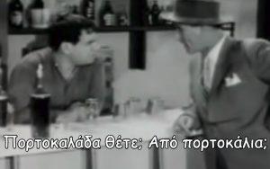αλησμονητες ατακες ελληνικου κινηματογραφου