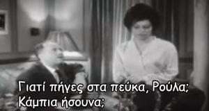 αστειες ατακες ελληνικη ταινια