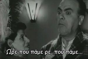 αστειες ατακες απο ελληνικες ταινιες