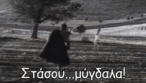 αστειες ατακες ελληνικου κινηματογραφου