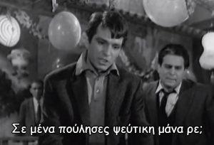 ατακες ελληνικου κινηματογραφου μανα