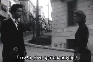 ατακες ελληνικου κινηματογραφου στελλα