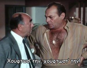 ατακες ελληνικου κινηματογραφου φωτο