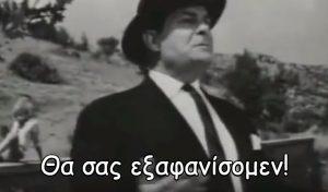 ατακες ελληνικου κινηματογραφου
