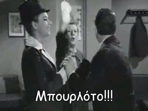 ατακες του ελληνικου κινματογραφου
