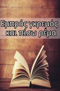 παροιμιες