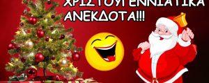 χριστουγεννιατικα ανεκδοτα