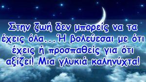 ευχές για καληνυχτα