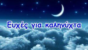 ευχες για καληνυχτα