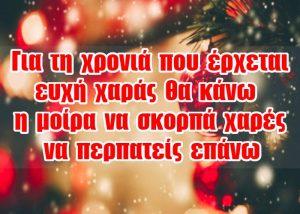 ευχες για την πρωτοχρονιά