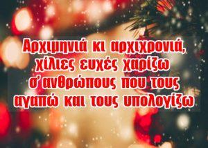 ευχες πρωτοχρονιάς