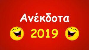 ανεκδοτα 2019