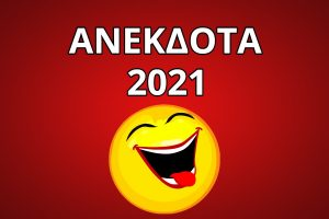 ανεκδοτα 2021