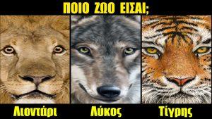 ΚΟΥΙΖ Ποιό ζώο σου ταιριάζει