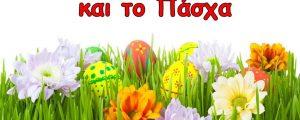 Ευχές για την Ανάσταση και το Πάσχα