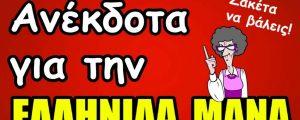 αστεια ανεκδοτα για την ελληνιδα μανα