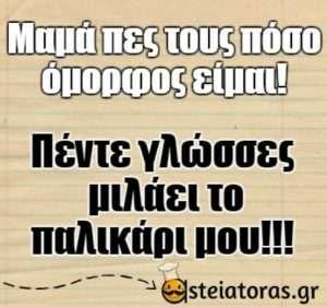 ανεκδοτα για την ελληνιδα μανα