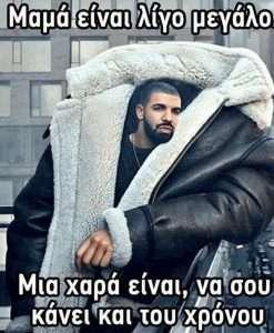 αστειες ατακες για την ελληνιδα μανα